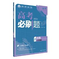 理想树67高考 2018新版高考必刷题地理2 人文地理(必修2)