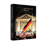 柏林共和时代的德国法学