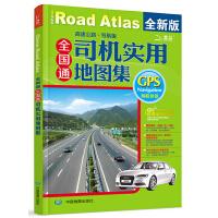 2016中国公路网便携版地图册