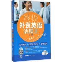 终极外贸英语话题王 华东理工大学出版社