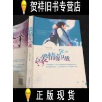 【二手正版9成新现货】爱情保卫战(正版现货), /季海东著 中国华侨出版社