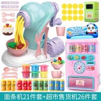 儿童橡皮泥彩泥儿童女手工模具工具套装冰淇淋面条机超轻手工粘土玩具套装 面条机+售货机组合(粉) 送电池+螺丝刀