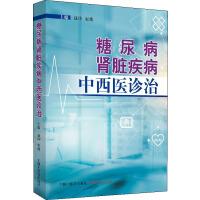 糖尿病肾脏疾病中西医诊治 中国中医药出版社