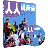 人人说英语(初级)(全国)(配MP3)――北京市英语口语等级证书考试及培训指定教材