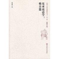 东亚论语学:韩日篇