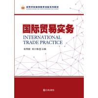高等学校继续教育创新系列教材:国际贸易实务