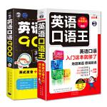 英语学习 口语速成:英语口语王+英语口语900句(套装2册)