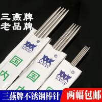 不锈钢毛衣针 毛线针 不锈钢环形针套装三燕牌棒针直针 编织工具