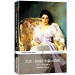 杰克 伦敦中短篇小说集--世界经典文学名著(全译本)