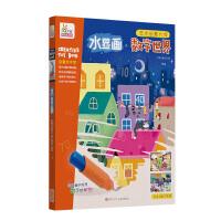 水显画数字世界 儿童益智培养孩子专注力训练书手工制作3-6岁diy玩具幼儿园宝宝亲子互动游戏男女孩礼物礼品玩出来的