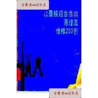 【旧书二手书9成新】收录机组合音响原理及维修200例/阎成功彭林绪编著北京出版社