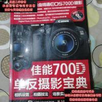【二手旧书9成新】佳能700D单反摄影宝典:相机设置+拍摄技法+场景实战+后期处理9787115398055