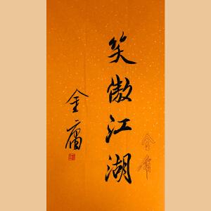 著名作家 金庸(笑傲江湖)ZH637附收藏证书