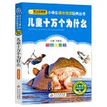 儿童十万个为什么(彩图注音版)小学生语文新课标必读丛书