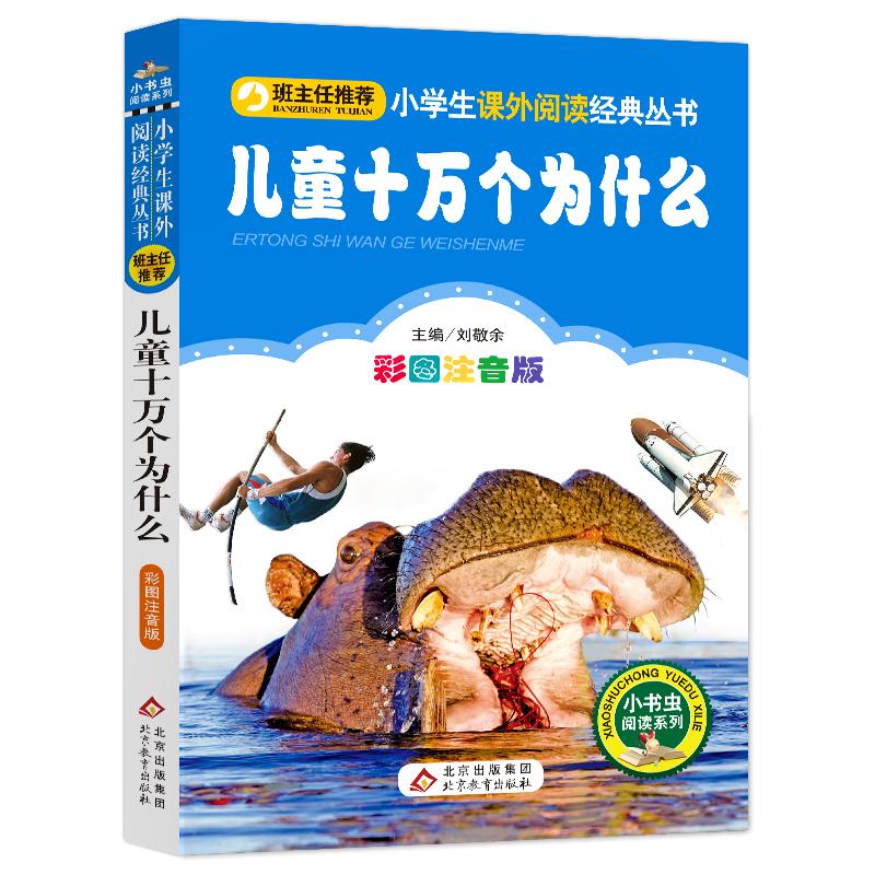 儿童十万个为什么(彩图注音版)小学生语文新课标必读丛书 全国名校班主任隆重推荐,专为孩子量身订做的阅读书目。畅销10年,经久不衰,发行量超过7000万册,中国小学生喜爱的图书之一。