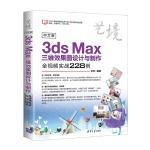 中文版3ds Max三维效果图设计与制作全视频实战228例