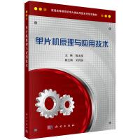 单片机原理与应用技术