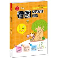 小学生看图说话写话训练 一年级 橙色版 开心作文(从零开始,步步提升;基础启蒙,化繁为简)