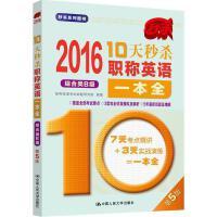 10天职称英语一本全(第5版)综合类B级 职称英语考试命题研究组 编著