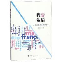 我爱法语:法语走进高中课堂 上海交通大学出版社