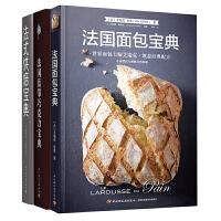 法国蓝带巧克力宝典法式烘焙宝典法国面包宝典法式糕点制作方法甜点制作方法西点烘焙书可爱造型小面包烘焙书籍大全 烘焙美食书