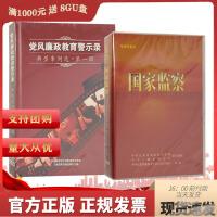 国家监察 DVD党风廉政教育警示录典型案例选第一辑(5DVD)