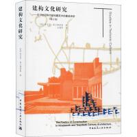 建构文化研究――论19世纪和20世纪建筑中的建造诗学(修订版) 中国建筑工业出版社