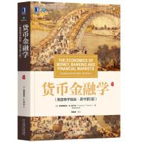 货币金融学(美国商学院版原书第5版) 机械工业出版社