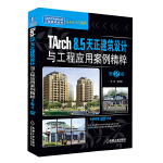 TArch 8.5天正建筑设计与工程应用案例精粹(第2版)