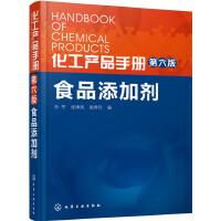化工产品手册・食品添加剂(第六版)