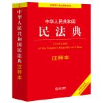 中华人民共和国民法典注释本(含司法解释)(百姓实用版) 团购电话:400-106-6666转6
