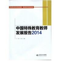 中国特殊教育教师发展报告2014