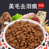 Madden 贵宾泰迪成犬专用狗粮 蔓越莓配方宠物天然粮