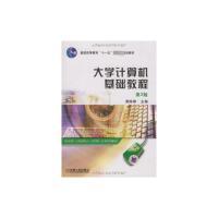 大学计算机基础教程 第3版 黄陈蓉