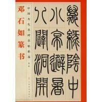 邓石如篆书 江西美术出版社