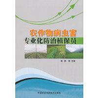 农作物病虫害专业化防治植保员
