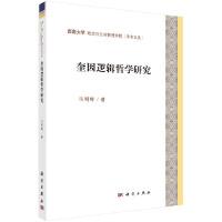 奎因逻辑哲学研究