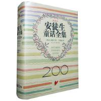 安徒生童话全集【200周年超级典藏本 精装纪念版】