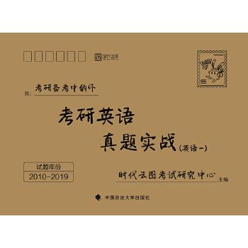 2020考研英语真题实战(2011-2019)(英语一)