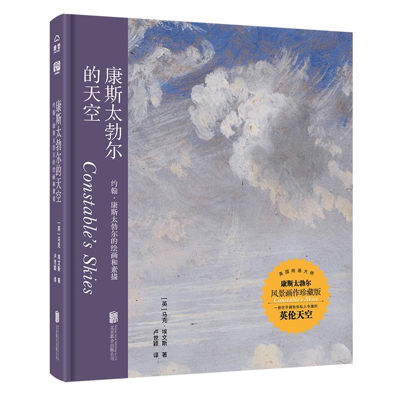 康斯太勃尔的天空:约翰·康斯太勃尔的绘画和素描(天景绘画的登峰造极之人、风景画大师康斯太勃尔作品精选,绘画研究史上绕不过去的名作,集艺术性与科学性于一身) 英国绘画大师康斯太勃尔风景画作珍藏版;一册在手,拥有你私人专属的英伦天空