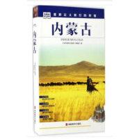 内蒙古 第2版