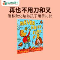 凯迪克图书 Never Use a Knife and Fork 不再用刀叉 英文原版绘本 英语启蒙