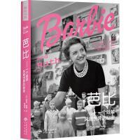 芭比 一个娃娃风靡世界的秘密 中国对外翻译出版社