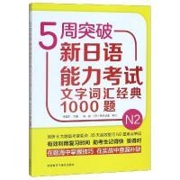 5周突破新日语能力考试文字词汇经典1000题N2 外语教学与研究出版社