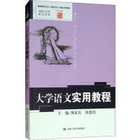 大学语文实用教程 中国人民大学出版社