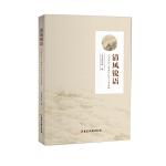 清风锐语――中国组织人事报评论员文章选编