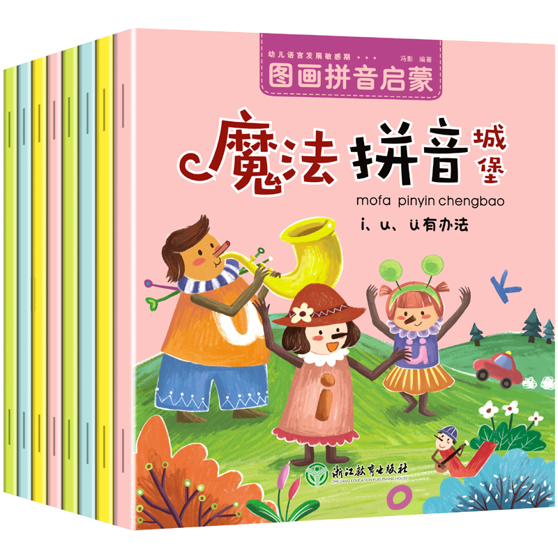 拼音学习图画书魔法拼音城堡(全8册)