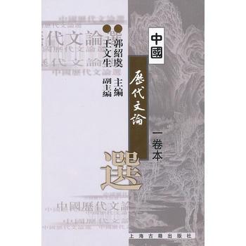 【旧书二手书9成新】 中国历代文论选(1卷本)/高等学校文科教材