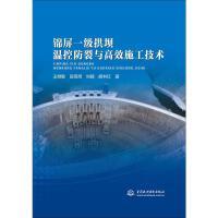 锦屏一级拱坝温控防裂与高效施工技术 中国水利水电出版社