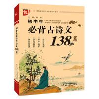 初中生必背古�文138篇 中��少年�和�新�出版�社(中��少年�和�出版社)